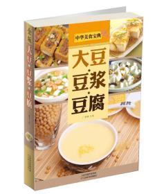 大豆·豆浆·豆腐