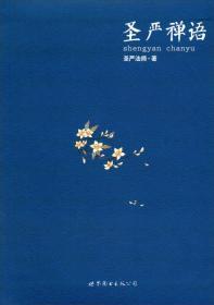 现货-圣严禅语(纪念精装本)