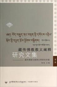 藏传佛教教义阐释研究文集(第二辑):藏传佛教与精神文明研究专辑