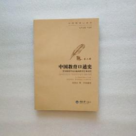 中国教育口述史(第二辑):罗列教授等亲历新闻教育往事回忆