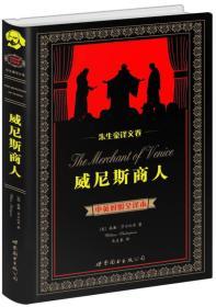 世界名著典藏系列·朱生豪译文卷:威尼斯商人(中英对照全译本)