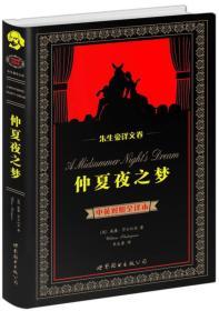 世界名著典藏系列:仲夏夜之梦