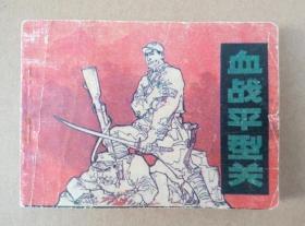 量少连环画:血战平型关(印量5000本,1996年出版印刷)
