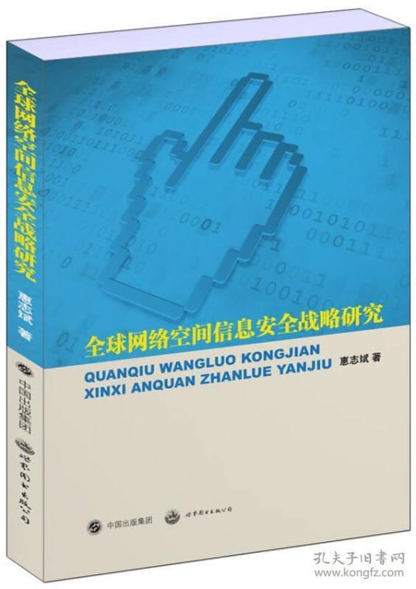 全球网络空间信息安全战略研究