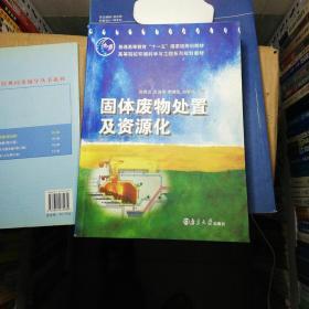 固体废物处置及资源化(第2版)
