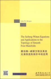 塞伯格-威顿方程及其在光滑四流形拓扑中的应用(英文版)