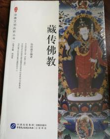 宗教文明品析丛书:藏传佛教