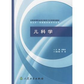 儿科学闵秀全主编人民卫生出版社9787117044905