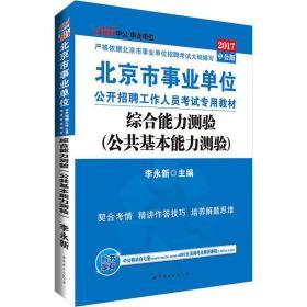 中公版·2017北京市事业单位公开招聘工作人员考试专用教材:综合能力测验(公共基本能力测验)