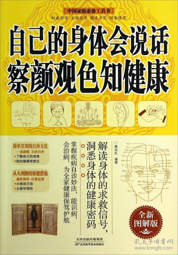 中国家庭必备工具书:自己的身体会说话察言观色知健康(全新图解版)