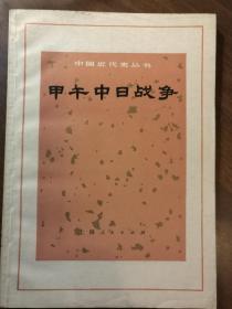 甲午中日战争·中国近代史丛书·插图本