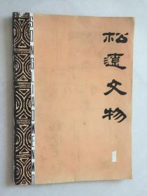 松辽文物1(创刊号)