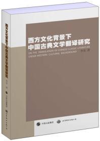 西方文化背景下中国古典文学翻译研究