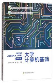 大学计算机基础(第四版)