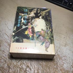 弹指惊雷(全五册)