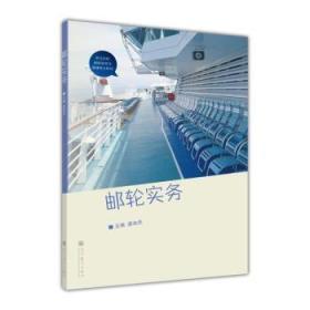 邮轮实务 正版 唐由庆 9787040353617 高等教育出版社 正品书店
