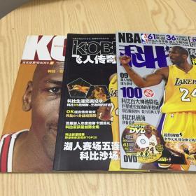NBA Kobe 科比 无人可比 飞人传奇 神迹至尊 共3本
