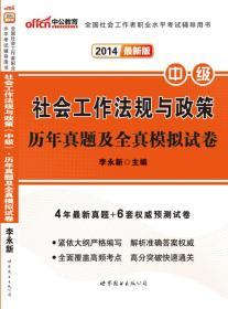 中公教育 社会工作法规与政策(中级)历年真题及全真模拟试卷 升级版 2020