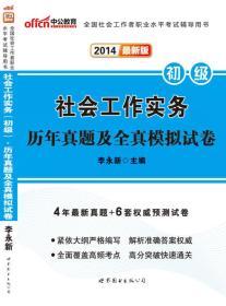 中公教育 社会工作实务(初级)历年真题及全真模拟试卷 升级版 2020