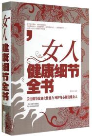 女人健康细节全书 蔡向红 天津科学技术出版社 9787530891728