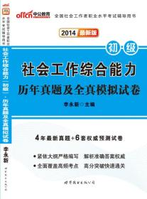 中公教育 社会工作综合能力(初级)历年真题及全真模拟试卷 升级版 2020