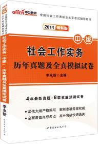 中公教育 社会工作实务(中级)历年真题及全真模拟试卷 升级版 2020