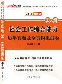 中公教育 社会工作综合能力(中级)历年真题及全真模拟试卷 升级版 2020