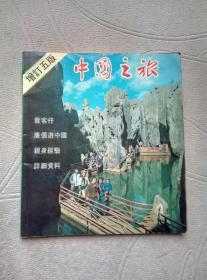 中国之旅【增订五版】