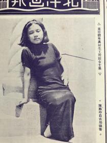 民国二十三年《北洋画报》----1139期(东亚体育高材生王珍妮女士像、影星徐来之男装照、青岛舞女、北平报界、画家赵少昂北来、河边警察之危险工作)