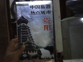 中国旅游热点城市 贵阳