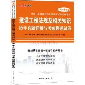 建设工程法规及相关知识历年真题详解与考前押题试卷 2020版