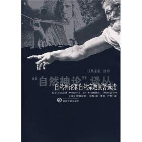 自然神论译丛:自然神论和自然宗教原著选读武汉大学格雷汉姆·沃林9787307059801