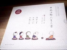 学诚法师人生三书套装3册(苦乐人生+感悟人生+认识人生)