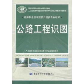公路工程识图 正版 何宝林, 梁冰 9787516707289 中国劳动社会保障出版社 正品书店