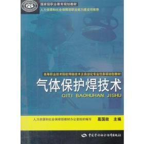 气体保护焊技术 正版 葛国政 9787504595676 中国劳动社会保障出版社 正品书店