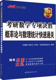 中公版·2015考研数学专项决胜:概率论与数理统计快速通关(新版)