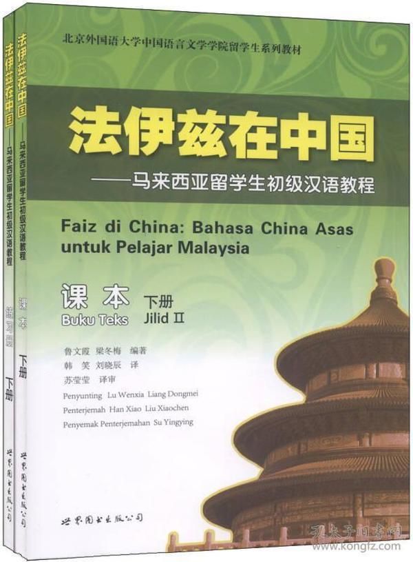 法伊兹在中国:马来西亚留学生初级汉语教程