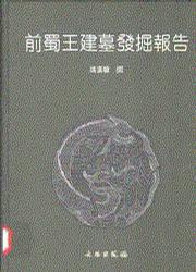 前蜀王建墓发掘报告:考古学专刊丁种第十五号