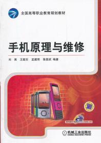 手机原理与维修(全国高等职业教育规划教材) 正版 刘勇 9787111375449 机械工业出版社 正品书店