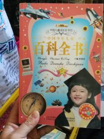 中国少年儿童百科全书  求知卷