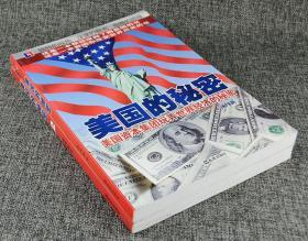 美国的秘密(全2册)