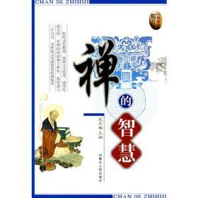 孙子兵法与三十六计的智慧 史东梅 内蒙古人民出版社 9787204097821