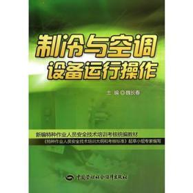 制冷与空调设备运行操作 正版 魏长春 9787516710876 中国劳动社会保障出版社 正品书店