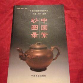 中国紫砂图录