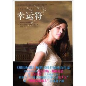 二手幸运符斯帕克思天津教育出版社9787530957530幸运符