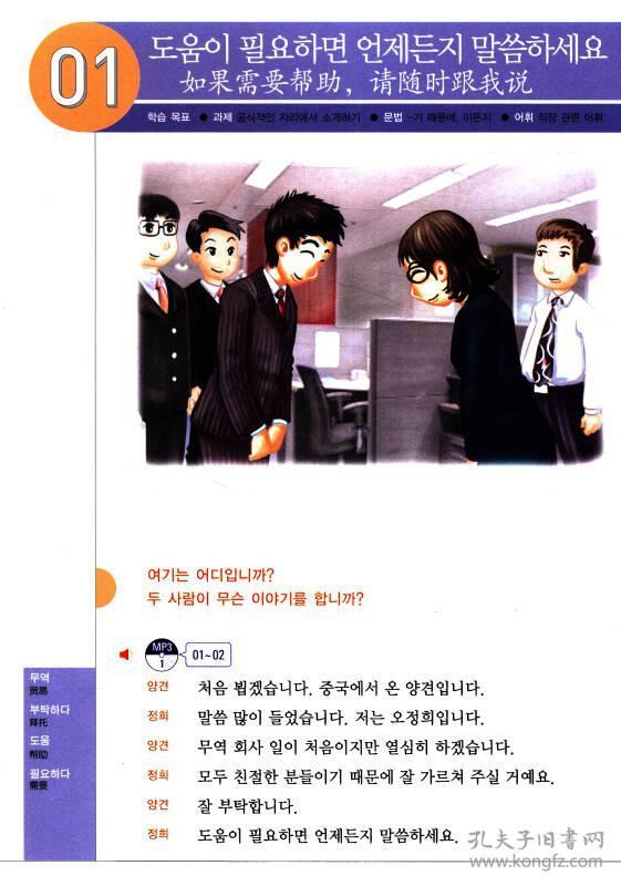 低价!延世韩国语2 延世大学韩国语学堂9787510078132