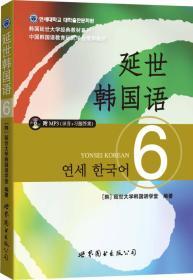 延世韩国语 6韩国延世大学韩国语学堂