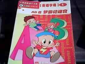 大象超级迷宫书架 英语字母39本合售