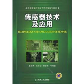 传感器技术及应用 正版 康瑞清 等 9787111441656 机械工业出版社 正品书店