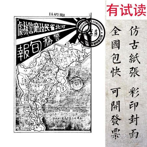 河北省警务处警务旬报,又名,警务旬报-(1932-1935年民国期刊复印本,96期8943页)